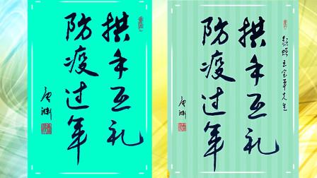 """唐渊""""拱手礼""""主题书法揭示疫情之下最佳礼仪方式"""