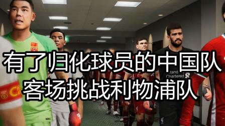 实况足球2021,有归化球员的中国队,客场挑战利物浦队