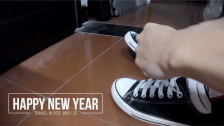2021新年快乐-旅行的意义
