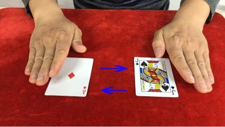 手一盖,扑克牌就瞬间交换位置
