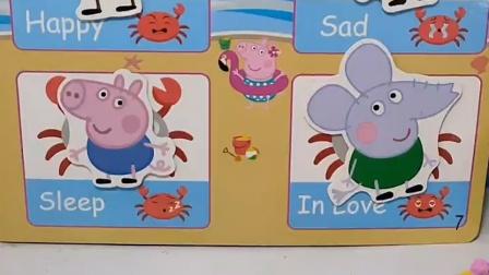 乔治和朋友霸占了螃蟹的家,佩奇把小螃蟹送回了家