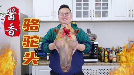 """460买颗骆驼头,半吨做""""酱香骆驼头""""软烂化渣,越吃越香"""