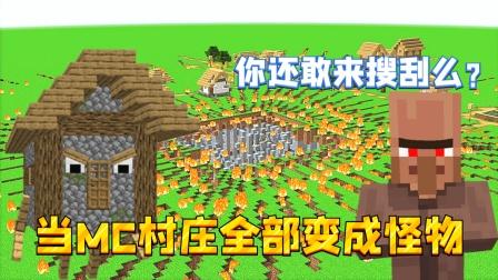 我的世界:当MC村庄全部变成怪物!你还敢来搜刮么?村民的复仇