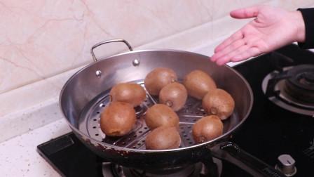 猕猴桃放锅里蒸一蒸,真太聪明了,我也是侥幸知道,看完转达家人