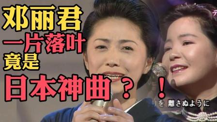 邓丽君《一片落叶》竟是日本神曲?!演歌 经典老歌 石川小百合