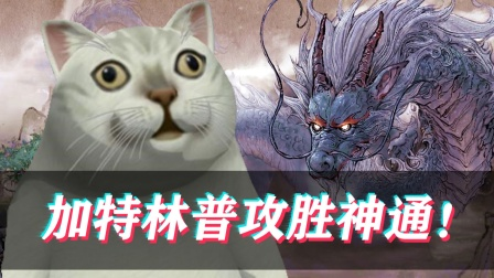 【鬼谷八荒】极度舒适!加特林剑修普攻胜神通!(第十二集)