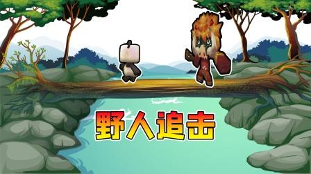 迷你世界:小表弟变身野人,一直追着要打我,能跑掉吗?