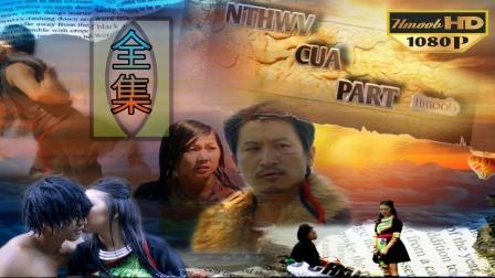 苗族电影 迎风(全)NTHWV CUA 2021