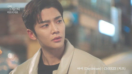 [MV] CHEEZE_《前辈, 请不要涂那支口红》OST6- Daydream
