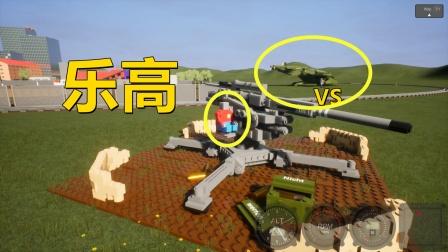乐高砖厂07:用乐高做的高射炮打飞机,飞那么高能打得着么?