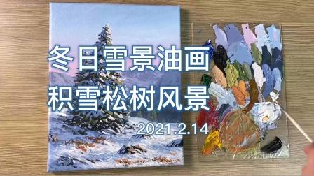 冬日雪景油画,积雪松树风景,冬季雪景手绘油画作品欣赏