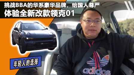 新款领克01初体验,用实力挑战BBA,年轻人买得起的中系豪华SUV