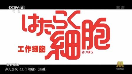 CCTV6《工作细胞》预告+开始前广告+OP 2021.2.13