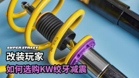 改装玩家如何选购KW绞牙减震