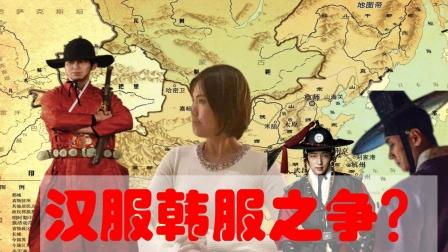 【韩国人在上海VLOG378】 最近汉服争端之我见(纯属个人意见)