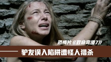 恐怖片致命弯道7重启版:几个作死的年轻人误入机关重重的树林中