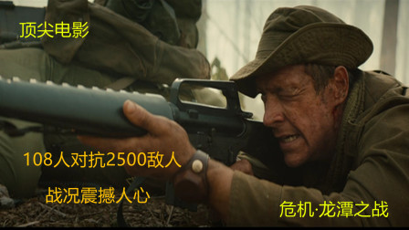 最热血战争大片,108人丛林激战2500敌军,机枪大炮飞机齐出动
