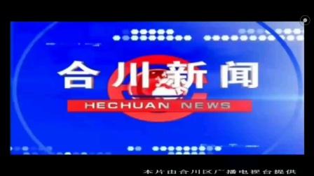 重庆合川区融媒体中心《合川新闻》最后一日 片头+片尾 2021年2月5日 点播版