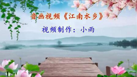 音画背景视频《江南水乡》