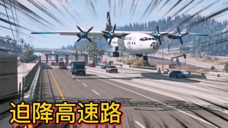 车祸模拟器254 飞机中途引擎失火 情况紧急迫降高速公路