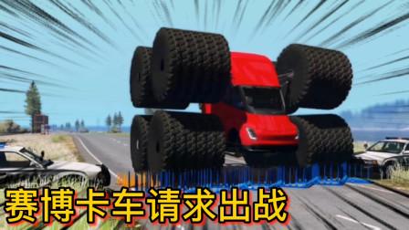 车祸模拟器255 罐车司机危险驾驶被抓 小弟开悍马各种车来捣乱