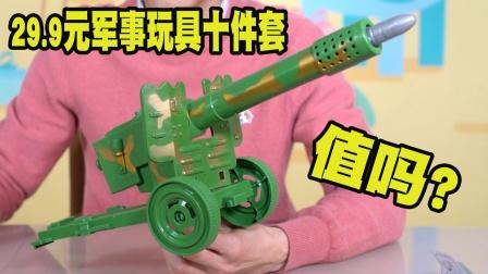 29.9元买的网红迷你大炮,还送十件警察玩具,值吗?