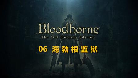 【飛渡】《血源诅咒 BLOODBORNE》秘法流全收集流程攻略解说【06】海勃根监狱