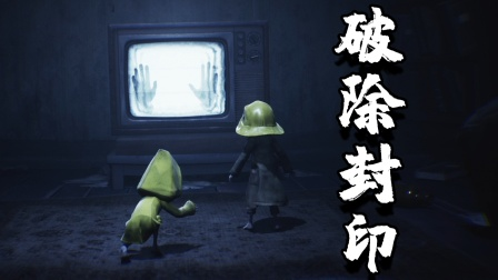 小小梦魇:游戏最惊悚的场景,BOSS破除封印,从电视机走出!