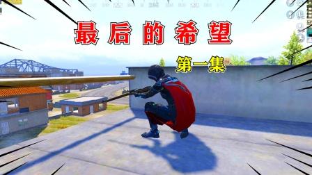 最后的希望1:海岛上的狙击手全部被清除,只剩下我一个对抗坏人