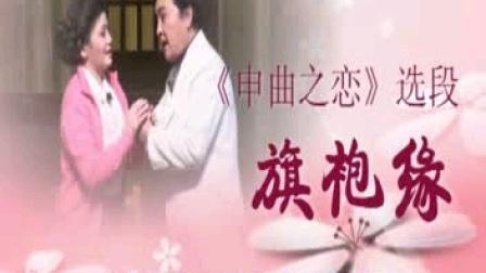 沪剧 申曲之恋 旗袍缘 演唱 吳小梅 张杏生