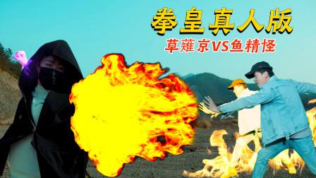 拳皇真人版:草薙京VS黑袍使者,特效燃炸