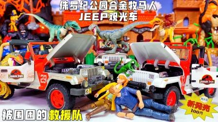 佳达超合金牧马人观光车!侏罗纪世界恐龙霸王龙超级飞侠玩具