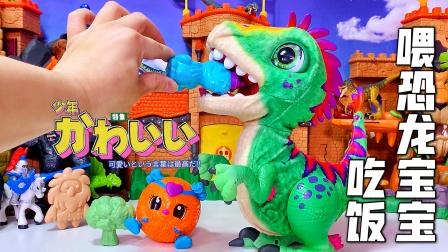 喂小恐龙吃饭饭喝奶奶!侏罗纪世界霸王龙奥特曼超级飞侠汪汪队!