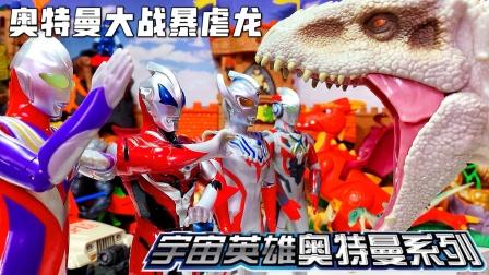 奥特曼兄弟合力大战暴虐龙!侏罗纪世界恐龙霸王龙工程车超级飞侠