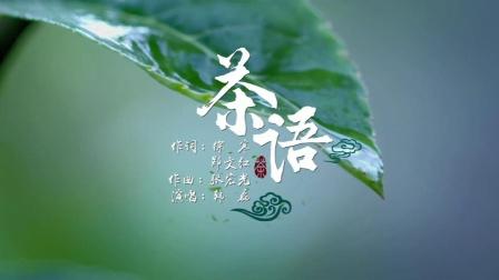 茶语(永春佛手茶之歌)