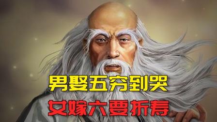 """老祖宗劝诫:""""男娶五穷到哭,女嫁六要折寿"""",如今还适用吗?"""