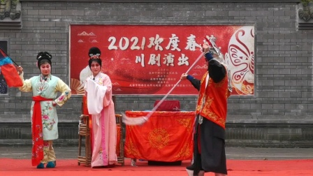 《瞻韓》(忠玉会),陈丹竹,朱琪,郫县振兴川剧团2021.02.15春节望从祠公演
