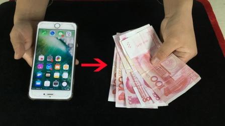 手机出钞票,学会骗朋友玩