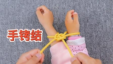 绳结技能,古代抓住坏人时用的手铐结打法,越挣扎越紧,来了解下