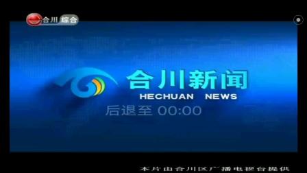 重庆合川区融媒体中心《合川新闻》第一日、新片头+新片尾 2021年2月8日