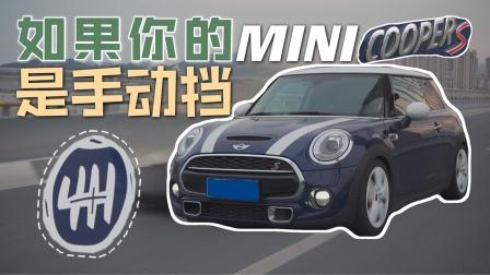 舊車|如果你的MINI是一台手动挡?