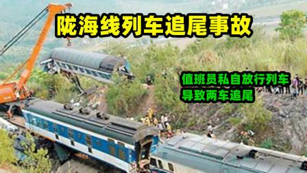 陇海线列车追尾事故:值班员私自放行列车,致使两车追尾,1人死亡