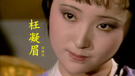 怀旧老歌,电视剧《红楼梦》经典插曲《枉凝眉》郑绪岚演唱版!