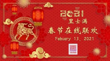 2021年🇺🇸弗吉尼亚州里士满华人在线春节联欢会-版权归OCA- CVC/美华协会-维中分会所有