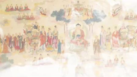 刘素云老师复讲第二回《无量寿经》第二十一集