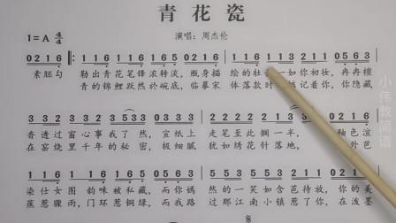 唱谱教学《青花瓷》老师带你学习周杰伦的经典古风流行歌曲