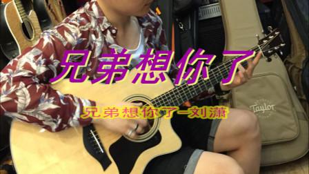 刘潇--《兄弟想你了》很好听的一首歌曲 兄弟啊 放心吧
