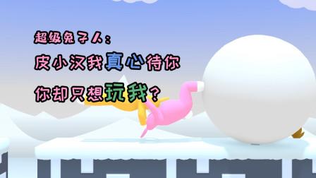超级兔子人:皮小汉我真心待你,你却只想玩我?