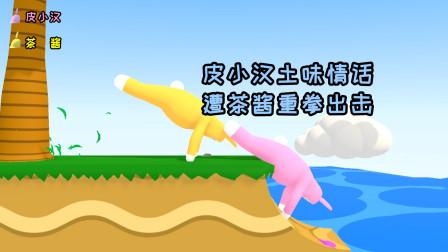 超级兔子人:皮小汉土味情话遭茶酱重拳出击,钢筋直女真难顶啊