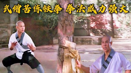 武侠片:武僧练铁拳,拳头打穿万层纸,拳法威力强大!